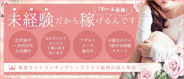 大人の遊園地 大宮店(ゆうえんちGR)の人妻・熟女求人画像