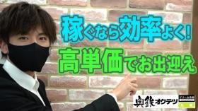 奥鉄オクテツ 札幌店の求人動画