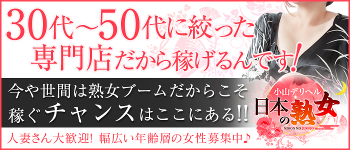 小山デリヘル日本の熟女の求人情報