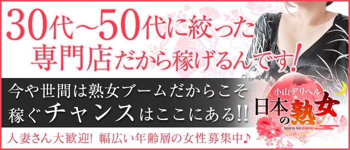 小山デリヘル日本の熟女の人妻・熟女求人画像