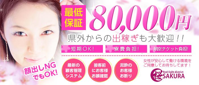 沖縄県                              那覇市 (ソープ)「                              桜」                              の高収入求人情報