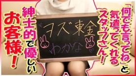 ヲズ 東金店の求人動画