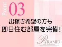 PYRAMID(ピラミッド)