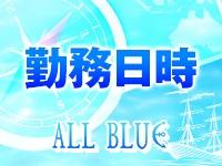 ALL Blueで働くメリット1
