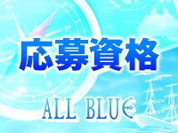 ALL Blueで働くメリット2
