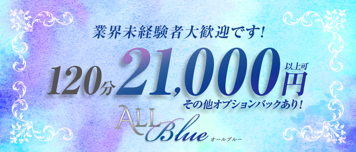 ALL Blueの未経験求人画像
