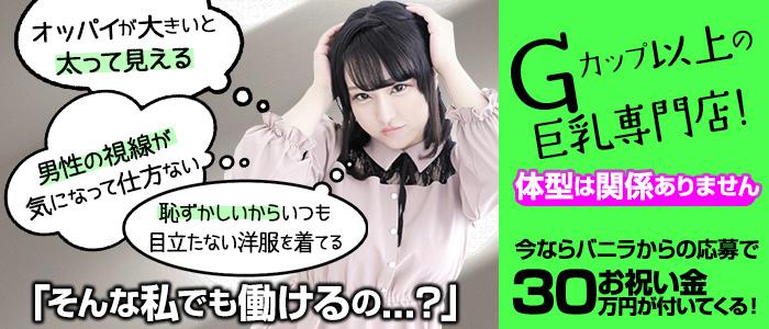 横浜パフパフチェリーパイ(恋愛グループ)の求人画像