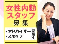 横浜パフパフチェリーパイ(恋愛グループ)で働くメリット9