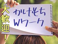 横浜パフパフチェリーパイ(恋愛グループ)で働くメリット4