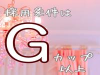 横浜パフパフチェリーパイ(恋愛グループ)で働くメリット2