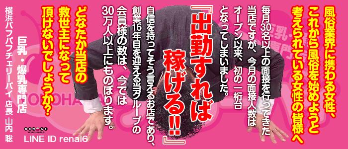 横浜パフパフチェリーパイの未経験求人画像