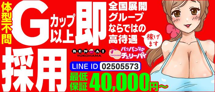 体験入店・横浜パフパフチェリーパイ