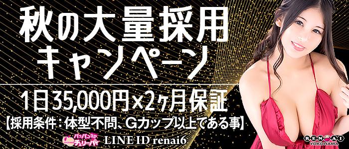 横浜パフパフチェリーパイの体験入店求人画像