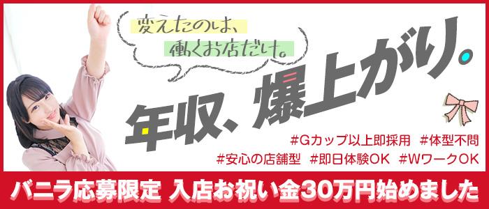 横浜パフパフチェリーパイ(恋愛グループ)の体験入店求人画像