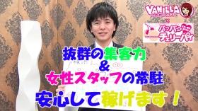 横浜パフパフチェリーパイの求人動画