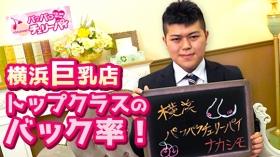 横浜パフパフチェリーパイのスタッフによるお仕事紹介動画