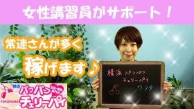 横浜パフパフチェリーパイ(恋愛グループ)の求人動画