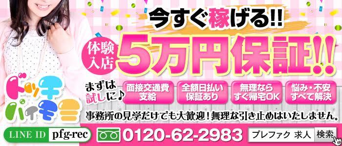 体験入店・ドッチパイモミ 越谷店