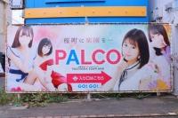 土浦PALCOで働くメリット6