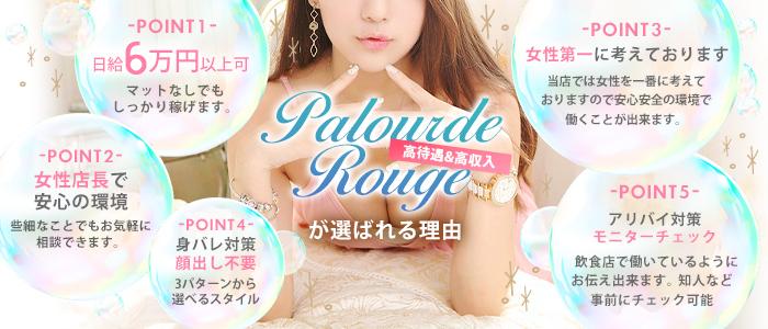 Palourde Rouge-パルードルージュ-の求人画像