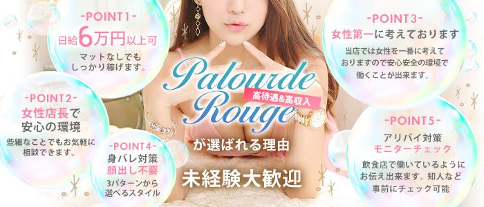 Palourde Rouge-パルードルージュ-の未経験求人画像