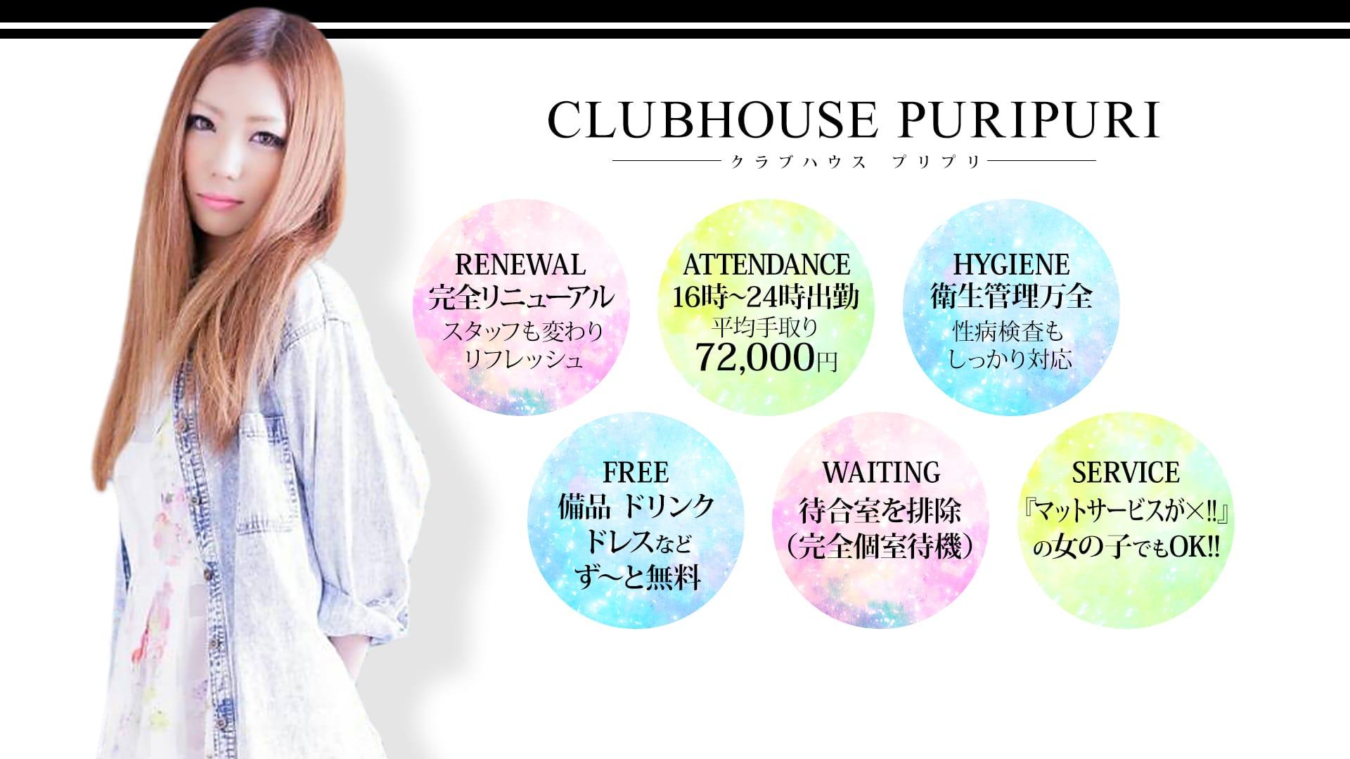 クラブハウス プリプリ