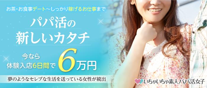 渋谷いちゃいちゃ素人パパ活女子の体験入店求人画像