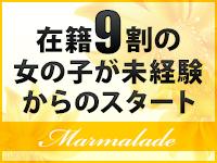 添い寝マッサージ☆マーマレード