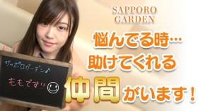 サッポロ ガーデンの求人動画