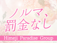 姫路パラダイスグループ