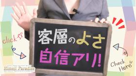 姫路パラダイスグループのバニキシャ(スタッフ)動画