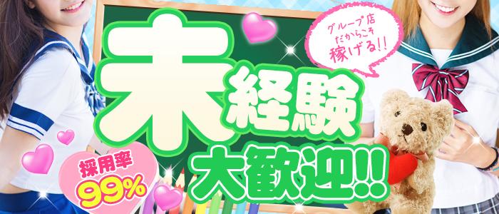 選べるお店!!パラダイス平成女学園