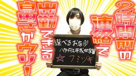 選べるお店!!パラダイス平成女学園の求人動画