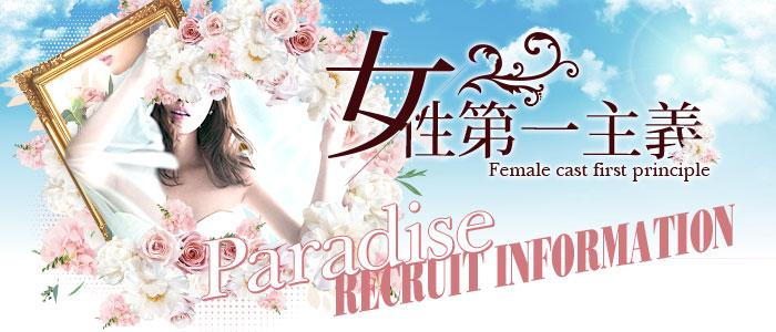 Paradiseの求人画像