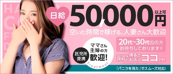博多で評判のお店はココです!の人妻・熟女求人画像