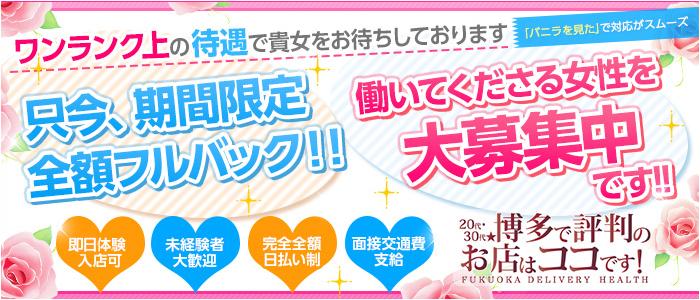 体験入店・博多で評判のお店はココです!