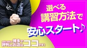 博多で評判のお店はココです!のスタッフによるお仕事紹介動画