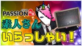 クラブパッション祇園の求人動画