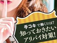 手コキ PEACH 仙台店で働くメリット3