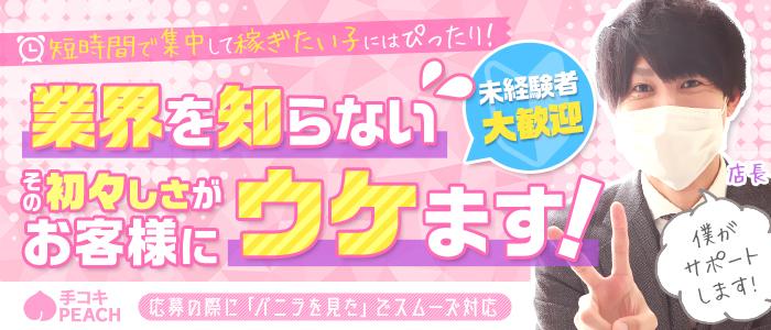手コキ PEACH 仙台店の求人画像
