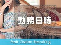 Petit Chaton-プチシャトン-で働くメリット1