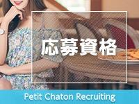Petit Chaton-プチシャトン-で働くメリット2