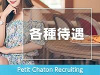 Petit Chaton-プチシャトン-で働くメリット3