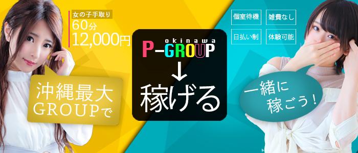 P-GROUPの求人画像