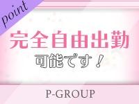 P-GROUPで働くメリット1