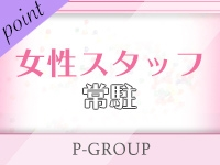 P-GROUPで働くメリット2