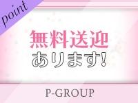 P-GROUPで働くメリット3
