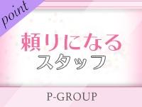 P-GROUPで働くメリット4