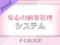 P-GROUPで働くメリット5