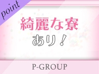 P-GROUPで働くメリット7